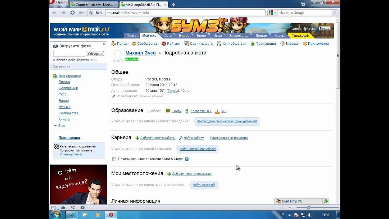 Регистрация в социальной сети Мой Мир   danilidi.ru - YouTube 56bf48a2ef0