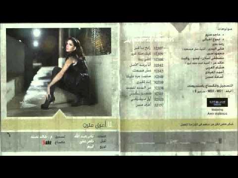 Amal Maher - Ma sana L sana ... امال ماهر - م السنه ل سنه