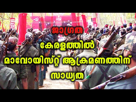 Maoist Leaders To Attack Kerala Police | OneIndia Malayalam