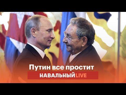 Кому и почему Путин прощает долги