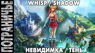 Prime World - Тень. Shadow Whisp. Невидимка 02.04.14 (1)