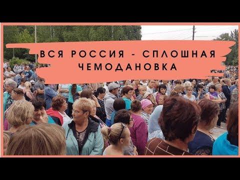 ЧЕМОДАНОВКА - РОССИЯ В МИНИАТЮРЕ