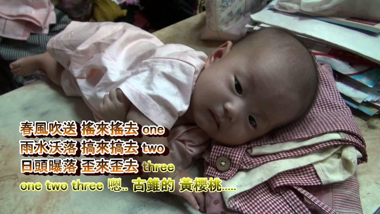 紀露霞 黃櫻桃 畫面 正享受天然大奶嘴的林禹蕎 - YouTube