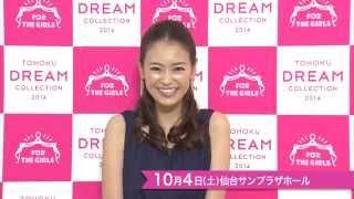 東日本大震災後、東北の女の子のために立ち上がったイベント「東北ドリ...