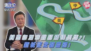 《谦秋论》赖岳谦 第六十集 美宣布对中全面遏制战略?!新长征之路启动!! 