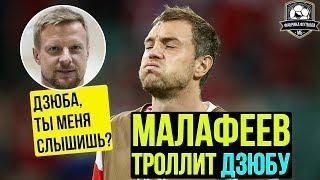 Малафеев против Дзюбы Что скрывает Кикнадзе В Питере будет новый клуб