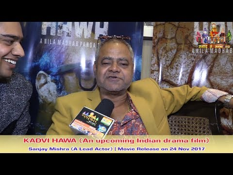 Kadvi Hawa | Exclusive Interview | Sanjay Mishra (Lead Actor) | Release on 24th Nov 2017 | Namokaar
