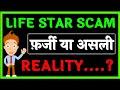 🔴 LIFE STAR MARKETING PVT LMT✔7999623691,9407702691✔Life Star Marketing Plan✔