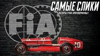 История автоспорта - Структура Формулы 1