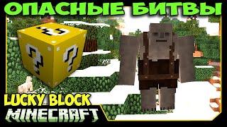 ч.31 Опасные битвы в Minecraft - Злобные Троли (Властелин Колец)