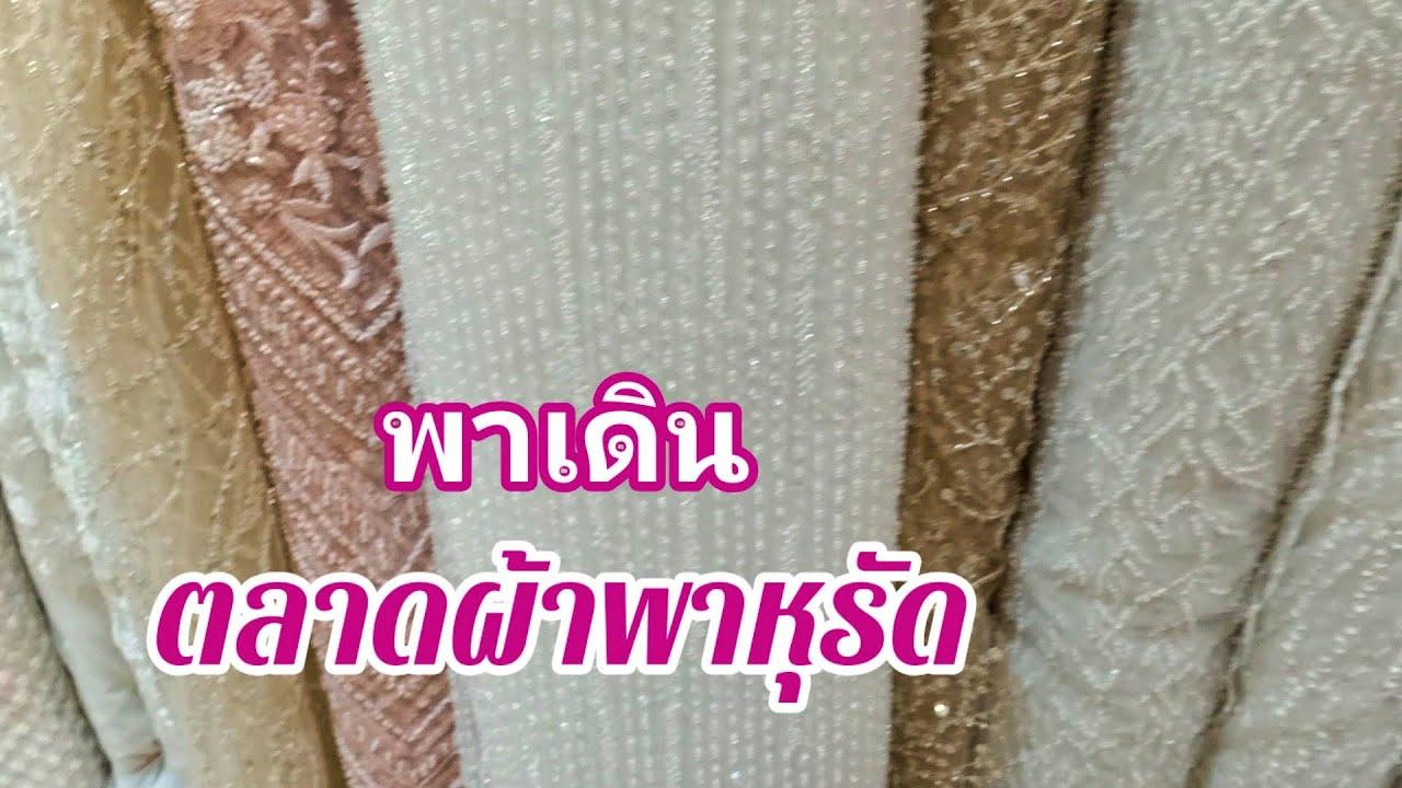 (62) เลือกผ้าลูกไม้ให้เจ้าสาว ร้านCHANEE Wedding Dress 💖