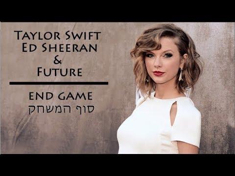 Taylor Swift - End Game ft. Ed Sheeran & Future - מתורגם לעברית