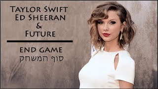 Download Taylor Swift - End Game ft. Ed Sheeran & Future - מתורגם לעברית MP3 song and Music Video
