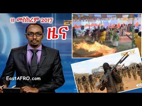 Eritrean News ( September 11, 2017) |  Eritrea ERi-TV