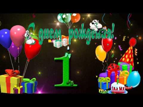 БЕСПЛАТНО Футаж С Днем рождения на 1 год