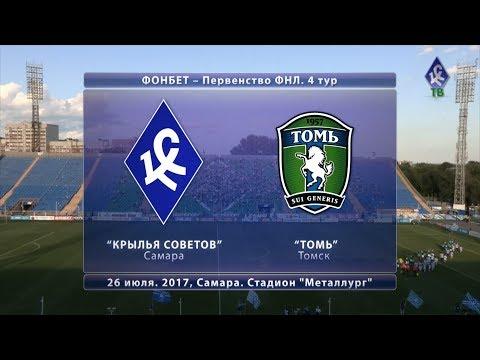 Видеообзор матча Крылья Советов - Томь. ФНЛ 2017/18. 4 тур