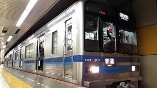 北総7300形押上駅発車