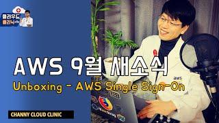 AWS 9월 새소식 요약 및 Single Sign-On…
