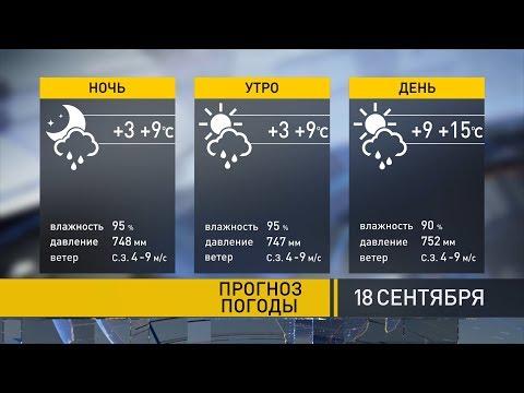 Прогноз погоды на 18 сентября: похолодание продолжится