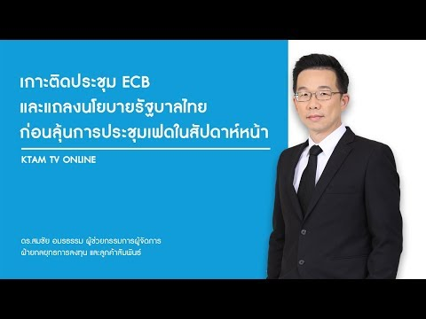 เกาะติดประชุม ECBและแถลงนโยบายรัฐบาลไทยก่อนลุ้นการประชุมเฟด