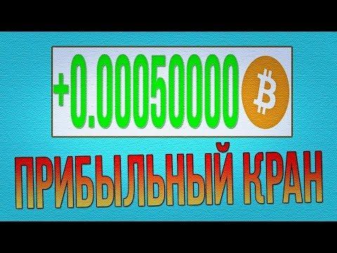 ТОП 2! Два жирных крана Ripple и Bitcoin -  Заработок Bitcoin с нуля 2018 - Видео онлайн