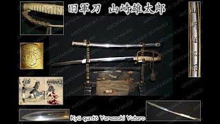 Меч Кю-Гунто владелец Yamazaki Yutaro период русско-японской войны 1904-1905 года