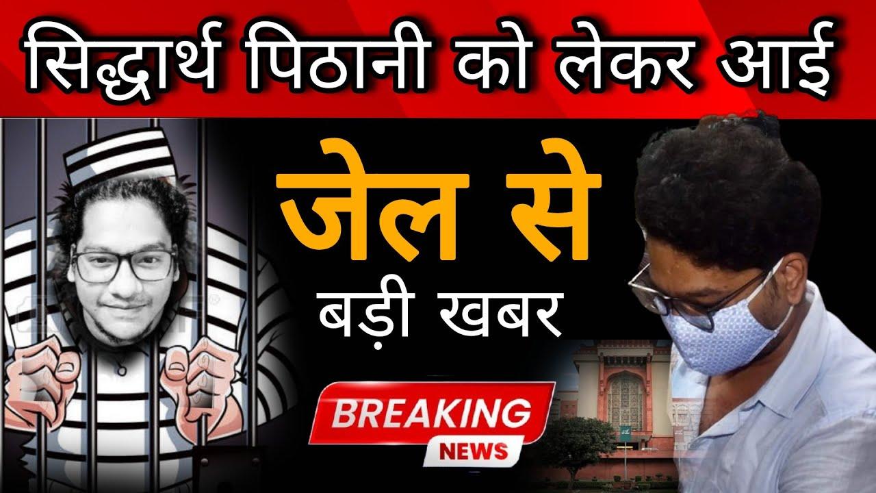 Sushant Singh Rajput Case  :- Sidharth Pithani Big News  ||