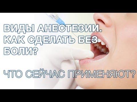 Болят зубы после анестезии