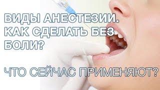 Больно ли лечить удалять зубы Анастезия в стоматологии