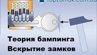 Теория бампинга - вскрытие замков(, 2010-12-04T23:56:56.000Z)