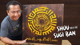 Kufic Calligraphy Islamic Woodworking Art   Shou Sugi Ban Yakisugi   焼杉板   Epoxy Resin Table