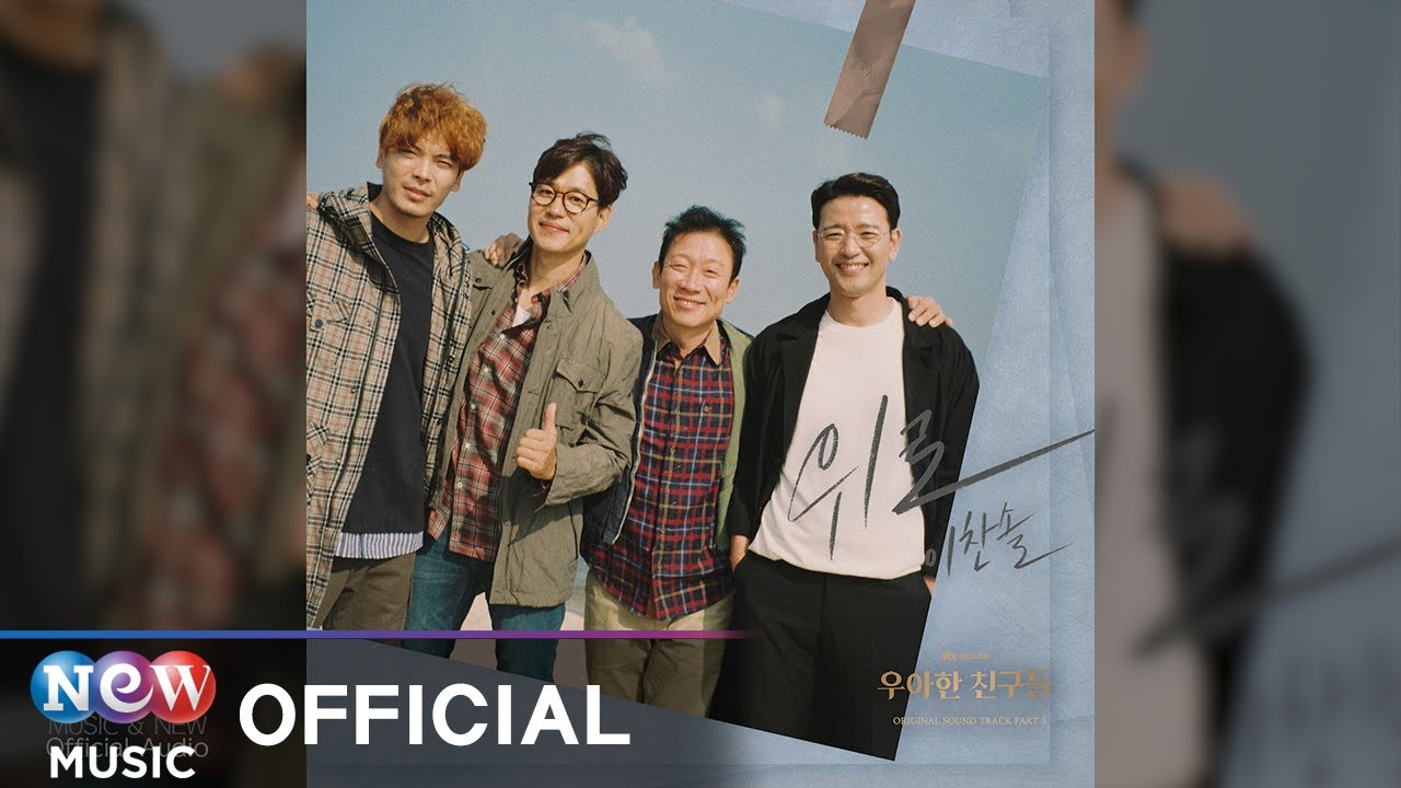 Lee Chan Sol(이찬솔) - Condolence(위로) | Graceful friends 우아한 친구들 OST