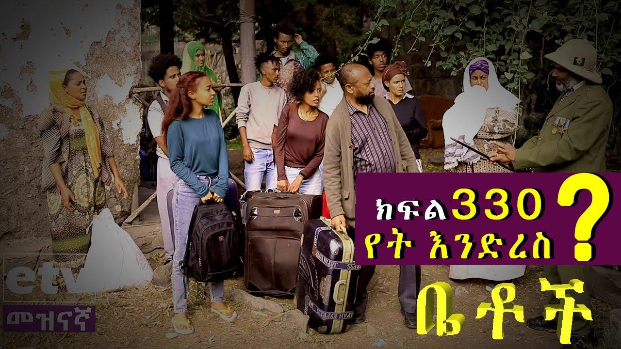 "Download Betoch | "" የት እንድረስ? ""Comedy Ethiopian Series Drama Episode 330"