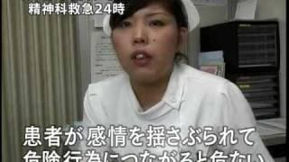 精神科救急24時part3 thumbnail