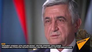 Սերժ Սարգսյանի հարցազրույցը