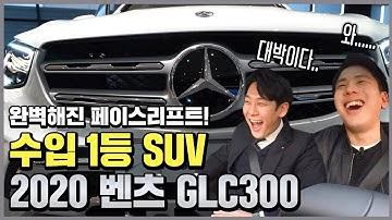 벤츠 GLC 300 페이스리프트 리뷰! 1등 벤츠의 1등 SUV! GV80 보다 싸다구?!