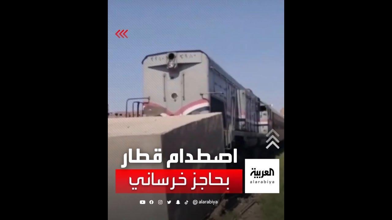 اصطدام قطار بحائط خرساني في مصر  - نشر قبل 3 ساعة