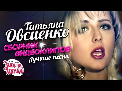 Татьяна ОВСИЕНКО —