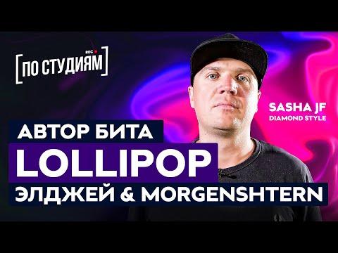 Автор битов Элджей & MORGENSHTERN - Lollipop и 911 [ПО СТУДИЯМ]