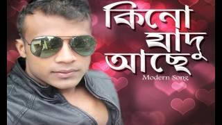 Kinu Jadu Ase - Jayanta Shyam
