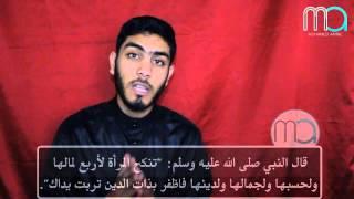ajmal kalam fi zawaj الزواج الناجح  فيديو يستحق المشاهدة