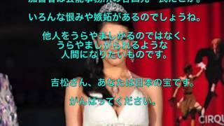 ミスインターナショナル吉松育美さんがストーカー被害に合ってたようで...