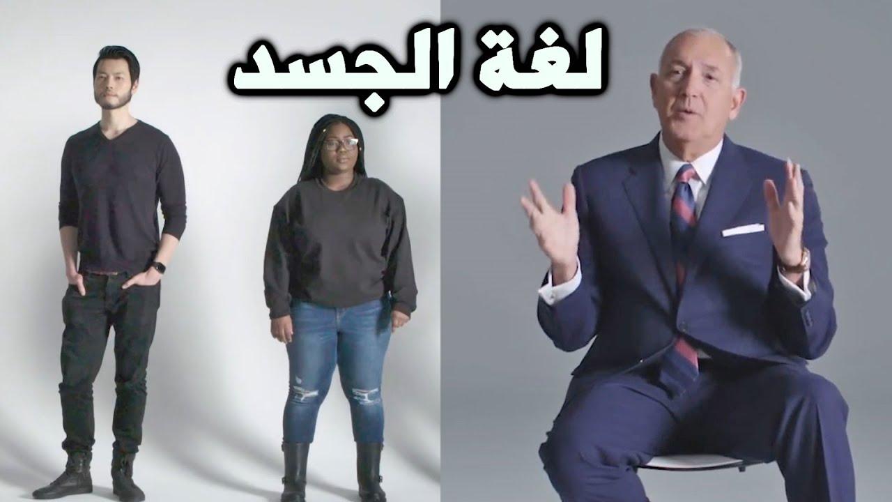 عميل سابق بالمباحث الفيدرالية يكشف عن كيفية قراءة لغة الجسد - مترجم عربي