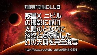 惑星X ニビルの撮影に成功 太陽のとなりに忽然と姿を現した幻の天体を完全激写! NASAがその存在をひた隠しにするアヌンナキの本拠地の可能性 Planet X Nibiru 283