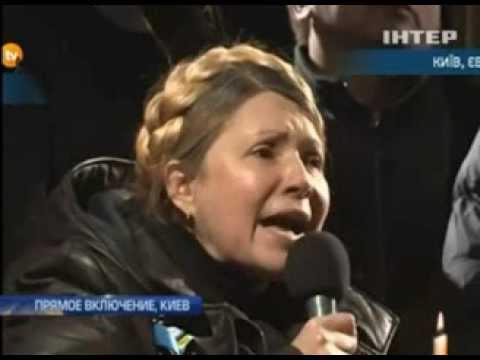 Тимошенко - выступление на Майдане АРМЯНКА ХОЧЕТ БЫТЬ ВО ГЛАВЕ УКРАИНЫ Новости Украины ОнЛайн