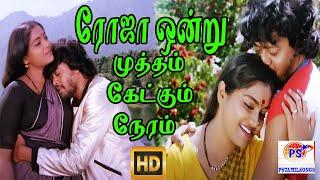 ரோஜா ஒன்று முத்தம் கேட்கும் || Roja Ondru Mutham Ketkum ||S. P. B, S. Janaki || Love Duet H D Song
