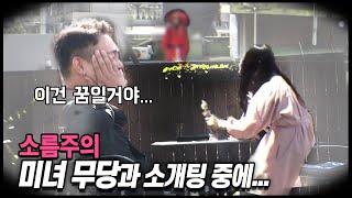 [몰카]소개녀…알고보니 무속인ㅋㅋㅋ[반전주의](ft.아바타 소개팅)