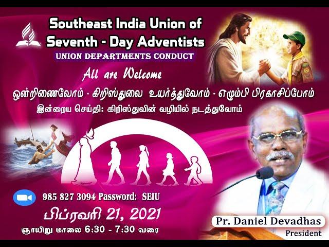SEIU Meeting | Let's Unite and life up Jesus | We will Lead in God's way | Pr. Daniel Devadhas