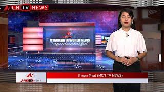 MCN MYANMAR IN WORLD NEWS (17 JAN 2020)