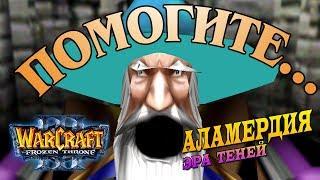 30 минут адских страданий за Череп Архимонда / Аламердия: Эра Теней / Warcraft 3 Кампания
